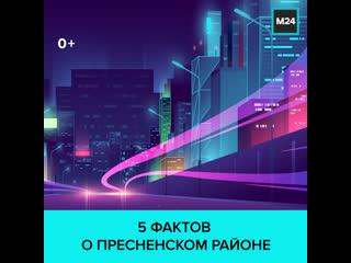 5 фактов о Пресненском районе  Москва 24