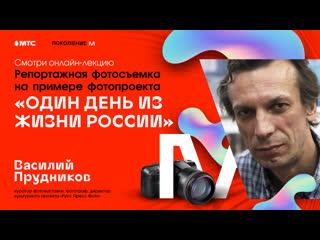 Репортажная фотография на примере проекта Один день из жизни России от известного фотографа Василия Прудникова