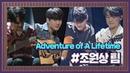 완벽한 몽환적 변주곡☆ 조원상 팀 ′Adventure Of A Lifetime′♪ #프로듀서오디션 슈퍼밴드 (SuperBand) 3회