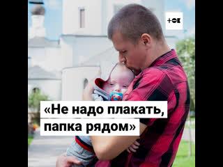 Отец в одиночку растит ребенка с синдромом Дауна