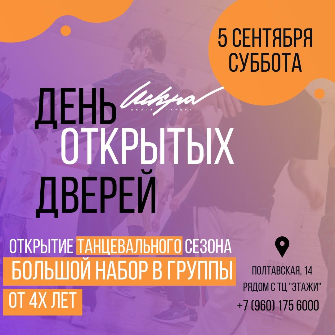Афиша Нижний Новгород ДЕНЬ ОТКРЫТЫХ ДВЕРЕЙ / ИСКРА 5.09.2020