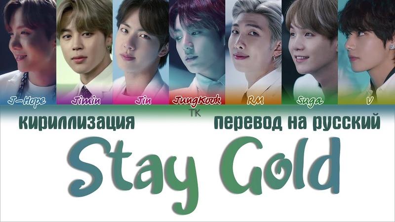 BTS 방탄소년단 Stay Gold ПЕРЕВОД НА РУССКИЙ КИРИЛЛИЗАЦИЯ Color Coded Lyrics