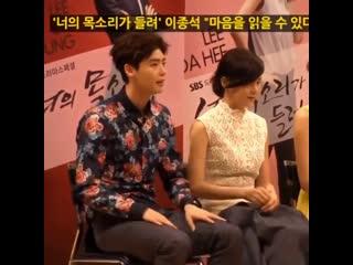2013 | Ли Чон Сок и Ли Бо Ён на пресс-конференции дорамы Я слышу твой голос (30 мая)