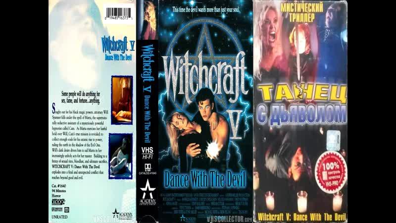Колдовство 5: Танец с дьяволом (Цензурная Версия) / Witchcraft 5: Dance with the Devil (1993) Перевод: ДиоНиК