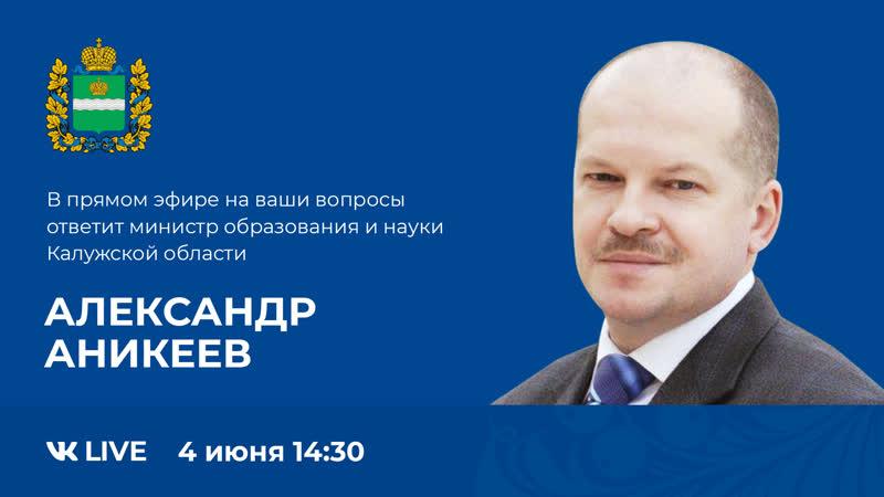 Прямой эфир с министром образования и науки Александром Аникеевым