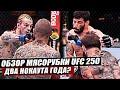 Что случилось утром на UFC 250?: Коди Гарбрандт - Ассунсао. Аманда Нуньес. Шон О'Мэлли. Стерлинг.