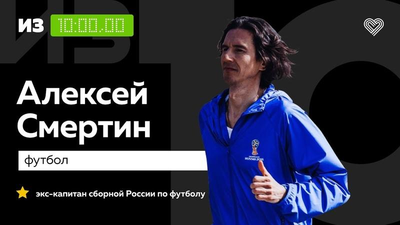 Экс-капитан сборной России по футболу Алексей Смертин о будущих марафонах «Из 10»