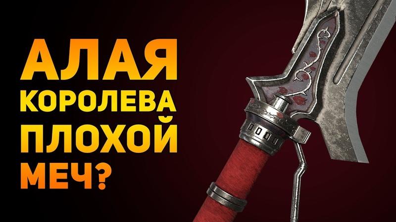 АЛАЯ КОРОЛЕВА ПЛОХОЙ МЕЧ Devil May Cry Ammunition Time