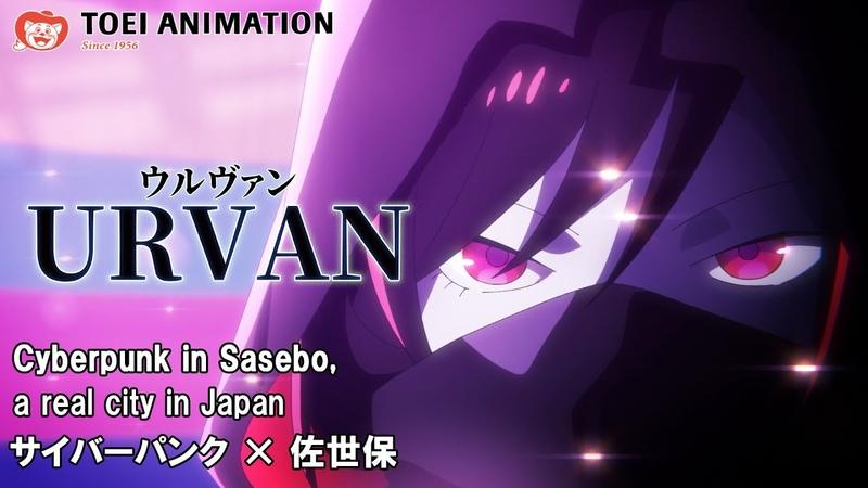 アニメ【本編】実験映像『URVAN』(ウルヴァン)長崎・佐世保×サイバーパン
