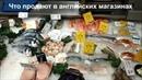483. Казусы английской жизни. Почему я не могу есть рыбу в Англии И где найти натуральный мёд?