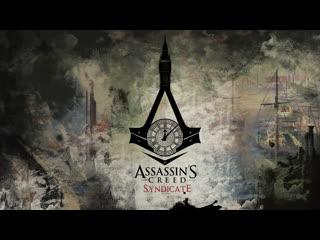 Assassins Creed 7 SyndicateПрохождение #2