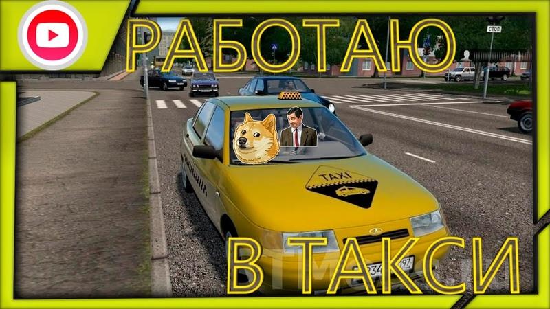 Работаю в такси City car driving Руль