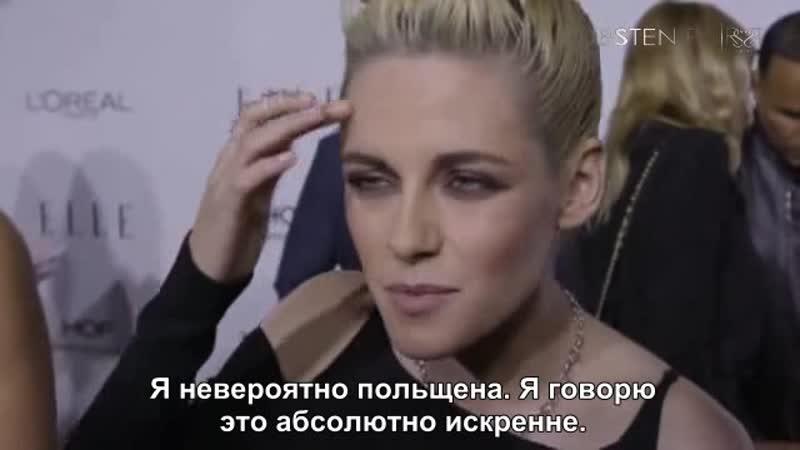 Интервью Кристен Стюарт на премии ELLE Women in Hollywood (рус. суб)