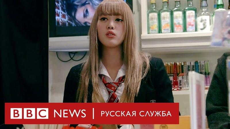 Сексуальная эксплуатация малолетних в Японии 18 Документальный фильм Би би си