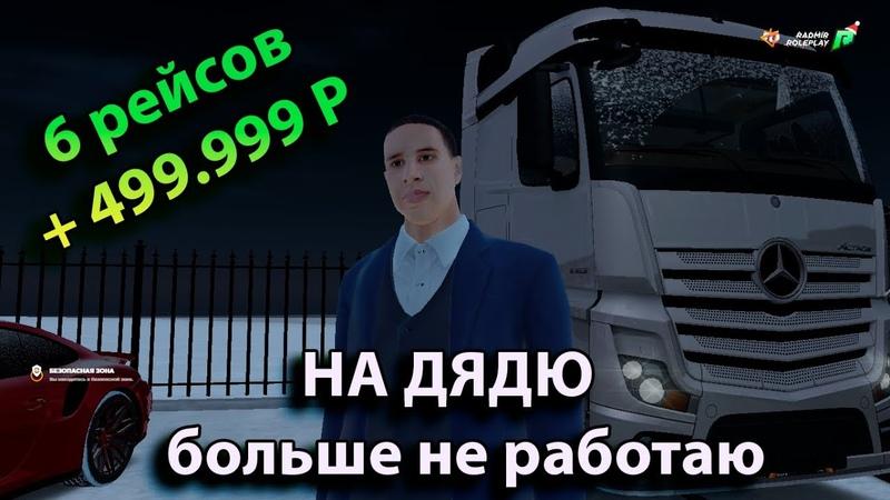 ЛИЧНАЯ ФУРА ПЕРВЫЙ РАБОЧИЙ ДЕНЬ РАДМИР КРМП