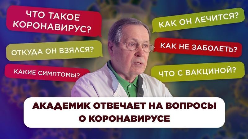 Все что нужно знать о коронавирусе Большое интервью с главным терапевтом Минздрава