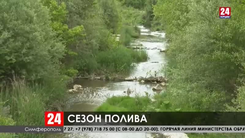 КРЫМ 24 Крым полностью готов к поливному сезону.