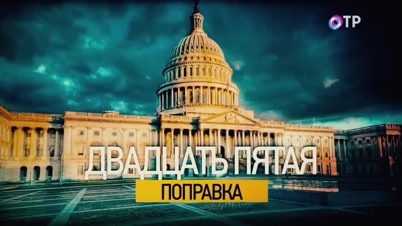«Вспомнить всё» с Леонидом Млечиным. Какую роль в США играет вице-президент?