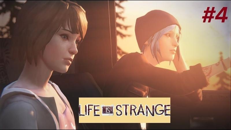 Life Is Strange 4 Встреча с Хлоей Получили пи*дюлей от Нейтана