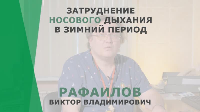 Затруднение носового дыхания в зимний период | Рафаилов Виктор Владимирович | Отоларинголог КОРЛ Казань