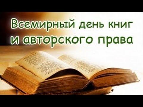 Сегодня, 23 апреля, отмечается Всемирный день книги и авторского права. Праздник известен во многих странах, хотя и не является профессиональным