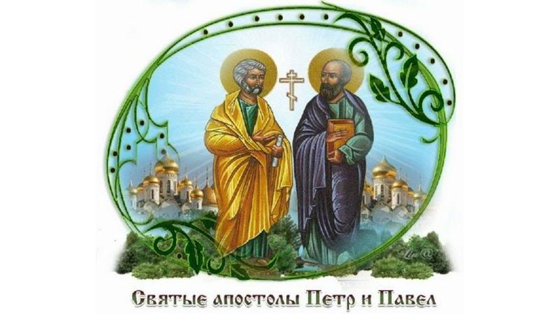 Проповедь в день памяти первоверховных апостолов Петра и Павла Священник Игорь Сильченков