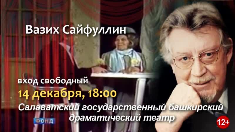 Вазих Сайфуллин | 14.12.19 | 1800