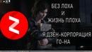 Яндекс Дзен БАНИТ И УНИЖАЕТ АВТОРОВ ЛОЖНЫЕ ОБВИНЕНИЯ В НАРУШЕНИЯХ ПРАВИЛ