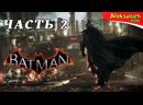 ПОЛЕ СРАЖЕНИЙ - ГОТЭМ ► Batman Arkham Knight ► Прохождение 2