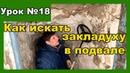 Как искать монеты и артефакты в старом подвале. Делюсь опытом поиска