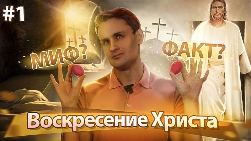 Атеист портит Воскресение Иисуса Христа Часть 1 ЧУДОВЕРИЕ