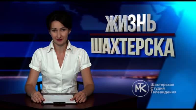 Жизнь Шахтёрска №152 от 6.08.2020