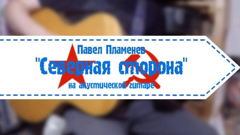 Павел Пламенев Северная сторона на акустической гитаре