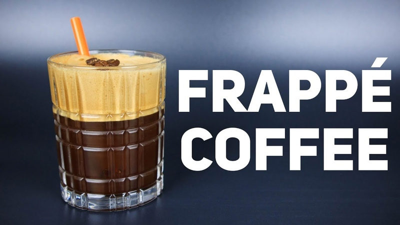 Кофе Фраппе за 1 минуту
