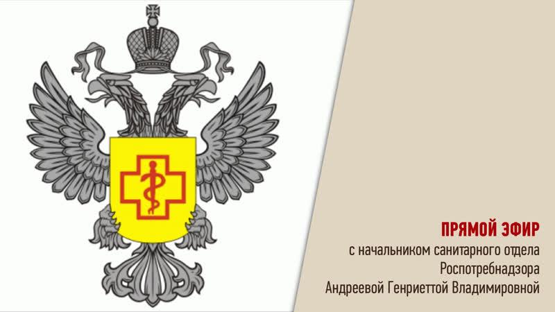 Прямой эфир с начальником санитарного отдела Роспотребнадзора Андреевой Генриеттой Владимировной