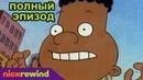 Эй, Арнольд! 1 Cезон 13 Cерия Nick Rewind Россия