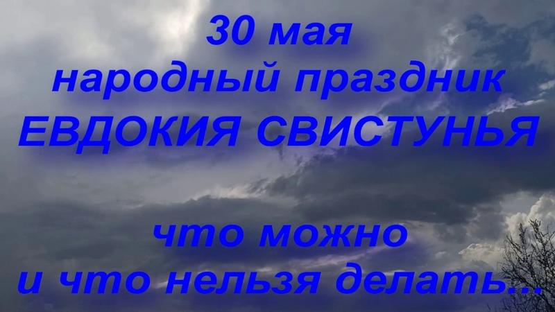 30 мая народный праздник Евдокия Свистунья Народные приметы и поверья