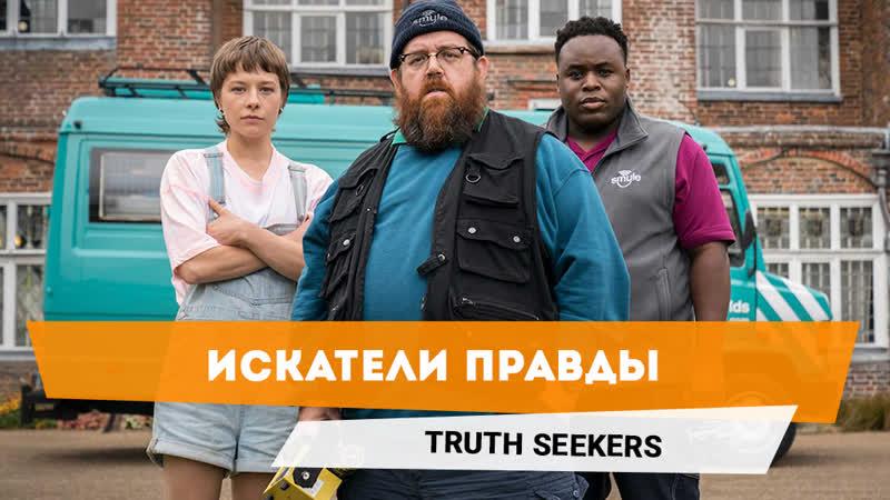 Искатели правды Truth Seekers русский трейлер сериала 2020