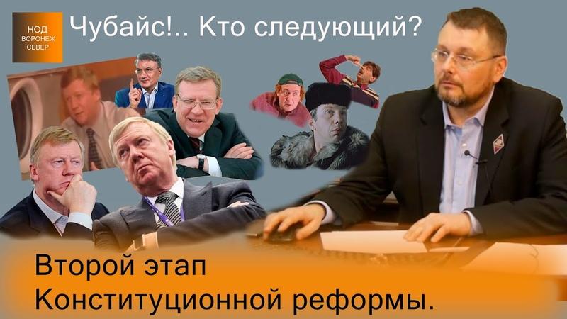 ЧУБАЙС!.. КТО СЛEДУЮЩИЙ Евгений Фёдoров о втором этапе Конституционной рефoрмы.