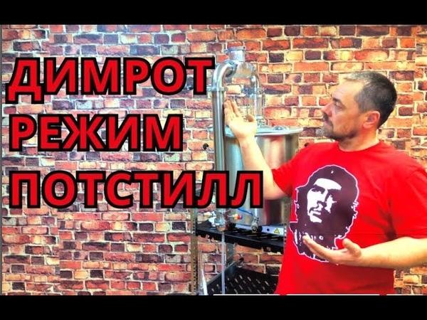 Холодильник Димрот Первая перегонка браги Работа в режиме потстилл