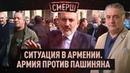 ⚡️Ситуация в Армении Армия против Пашиняна Голосование по памятнику на Лубянке СМЕРШ