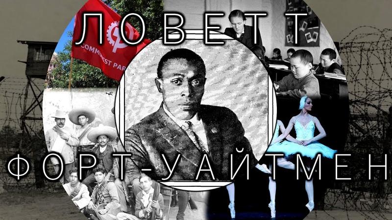 Форт Уайтмен афроамериканец коммунист погибший в ГУЛАГе