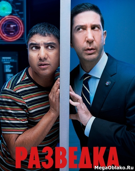 Разведка (1 сезон: 1-6 серии из 6) / Intelligence / 2020 / HDTVRip + HDTV (720p) + (1080p)