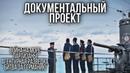 ДОКУМЕНТАЛЬНЫЙ ФИЛЬМ О СОБЫТИЯХ ВОВ Великая война 4 часть, РУССКИЕ ФИЛЬМЫ, ВОЕННОЕ КИНО