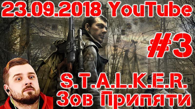 Hard Play ● 23.09.2018 ● YouTube серия ● S.T.A.L.K.E.R.: Зов Припяти 3