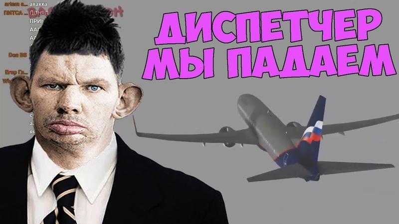 ДЕНЧИК ЗАПАНИКОВАЛ ВО ВРЕМЯ ШТАТНОЙ СИТУАЦИИ НА ЖМЫХ AIRLINES В X PLANE 11
