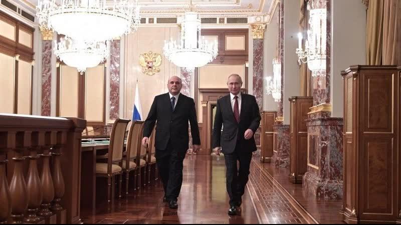 Владимир Путин рассказала как формировали правительство