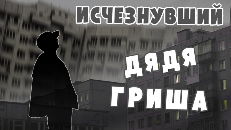Тайна исчезновения Дяди Гришы Анимированная история дикий монтаж 16