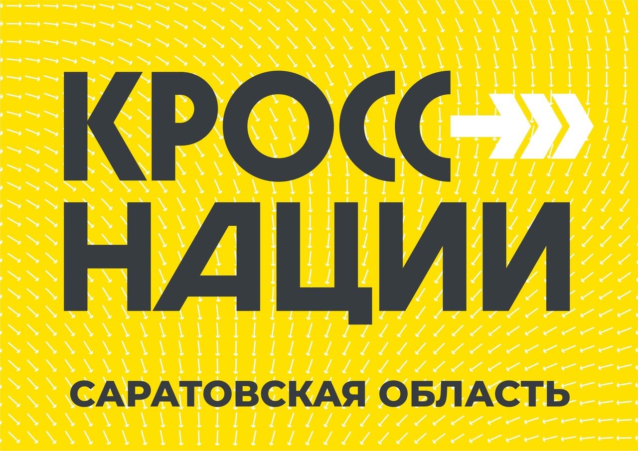 Регистрация на забег «Кросс нации» открыта!