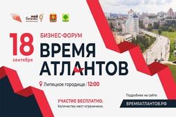 Более 800 участников соберёт предпринимательский форум в Липецке
